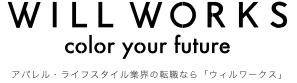 アパレル・ライフスタイル業界の転職なら「ウィルワークス」 無料転職相談受付中